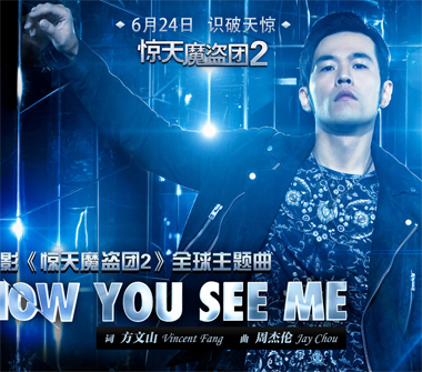 《Now You See Me》MV